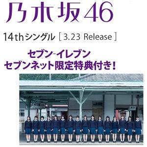 nogizaka46-7net