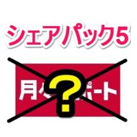 sharepack5-keiyaku-chuuiten-uwasa-thum