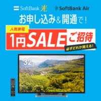 softbank-hikari-air-campaign
