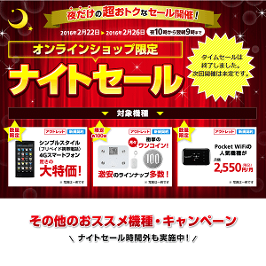 softbank-onlineshop-night-sale