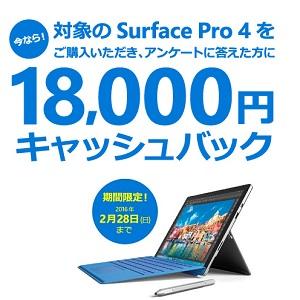 surface-pro-4-cb