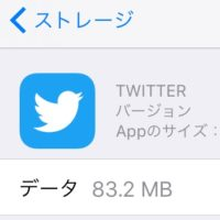 twitter-app-cache-clear-thum