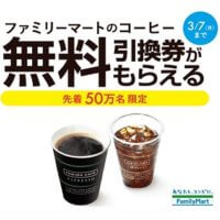 yahoo-app-kensaku-famima-coffee-muryou-201602-thum