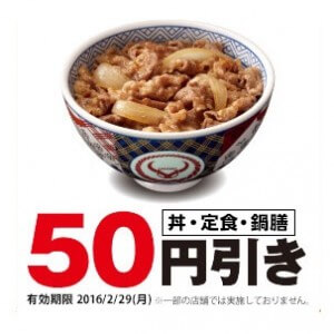 yoshinoya-coupon-201602-thum