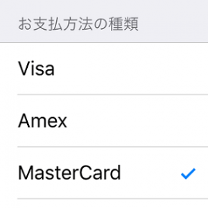 appleid-touroku-creditcard-henkou-iphone-thum