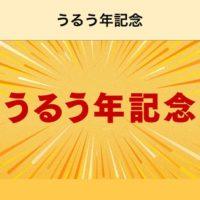 appstore-2016-uruu-toshi-muryou-app-thum