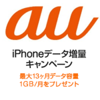 au-iphone-data-extra