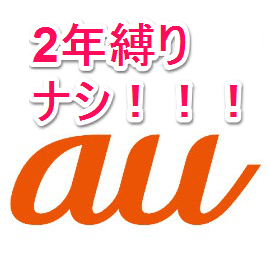 au-iyakukin-huyou-jidoukoushin-nashi-plan