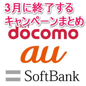 docomo-au-softbank-campaign-end-201603