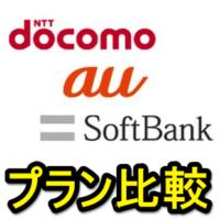 docomo-au-softbank-plan-hikaku-thum