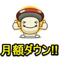 docomo-getsugaku-down-201604-thum
