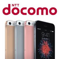 docomo-iphone-se-campaign-otoku-get-hatsubaibi-thum