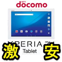 docomo-xperia-z4-aquos-tablet-nageuri-2016-spring-thum