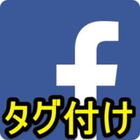 facebook-tagduke-thum