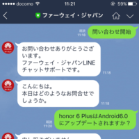 huawei-line-chat-support