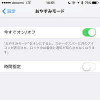iphone-oyasumi-mode-thum