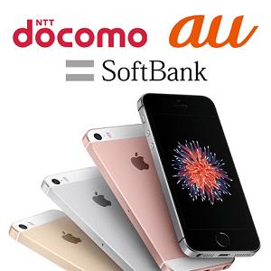 iphone-se-docomo-au-softbank-hikaku