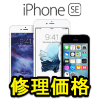 iphone-se-shuuri-kakaku-thum