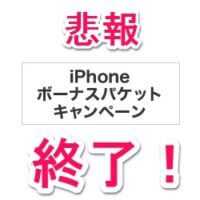 iphone_bonus_T