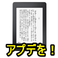 kindle-update-thum