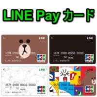 line-pay-card