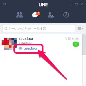 line-pc-keyword-tsuuchi-kinou-thum