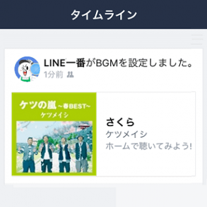 line-profile-bgm-timeline-tsuuchi-off-thum