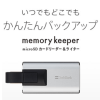 memory-keepr-thum
