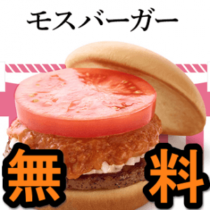 mosburger-muryou-coupon-2016spring-thum
