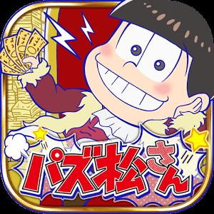 osomatsusan-pazzmatsu-gentei-kan-badge-thum