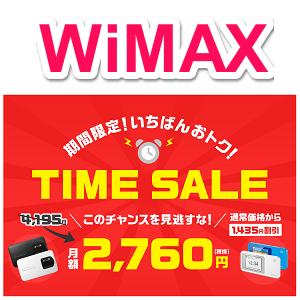 pepabo-wimax-time-sale