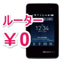 router-tokubetsu-waribiki