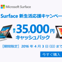 surface-cashback