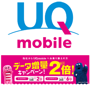 uq-mobile-data-zouryou