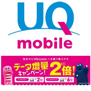 uq-mobile-data-zouryou