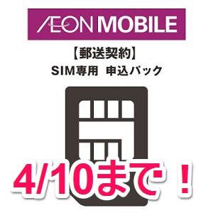 aeon-mobile-moushikomi
