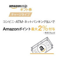 amazon-gift-card-campaign