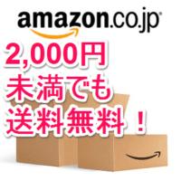 amazon-souryou-2000miman-muryou