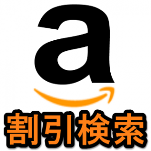 amazon-waribiki-kensaku-thum