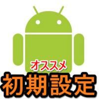 android-shoki-setup-osusume-settei-thunm