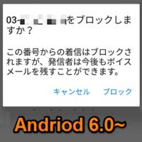 android6-chakushin-kyohi-thum
