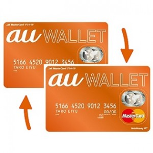 au-wallet-point-other-id-okuru-ikou-thum