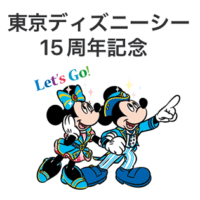 disney-sea-15th-anniversary-muryou-stanp-thum