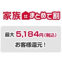 docomo-kazoku-matomete-wari-jouken-henkou-20160428-thum