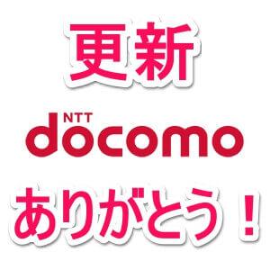 docomo-koushinarigato