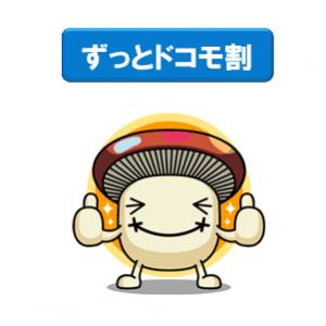 docomo-shin-zutto-dokomowari-thum