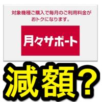 docomo-tsukiduki-support-gengaku-201604-thum