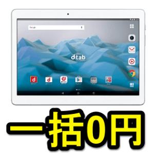 dtab-d01h-ikkatsu-0yen-thum
