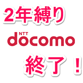 free_course-zutto_docomowari
