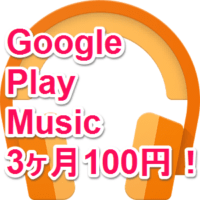 goolge-play-music-three-months-muryou